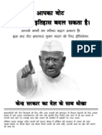 IAC Pamphlet in hindi