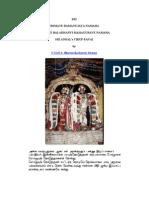 Thiruppavai in English - Bhuvaragavachariar