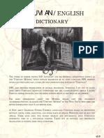 Utility Cthuvian Dictionary