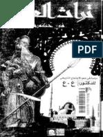 تراث العبيد في حكم مصر المعاصرة