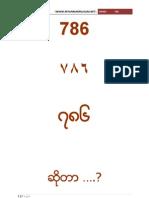 786 ဆိုတာ