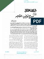 9-For in Alhakeem Drama