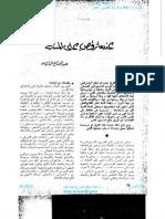 13- Dance Theatre - Abdel Fattah Al Baroudi