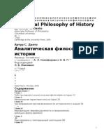 Данто - Аналитическая философия истории