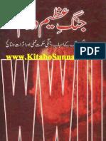 Jang-e-Azeem-Doam