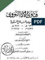 فتاوى الإمام النووي المسماة بالمسائل المنثورة