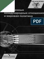 Торкунов А.В. - Современные МО и МП