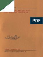 Eric Hobsbawm-Η συμβολη του Καρλ Μαρξ στην ιστορική επιστήμη