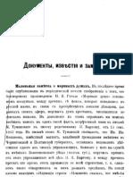 Киевская старина 1902 №3-E-(6847-6882)