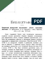Киевская старина 1902 №E-(6883-6924)