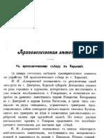 Киевская старина 1902 №3-E-(6925-6940)