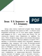 kievskaya-starina-1902-7-8-E-(7805-7822)