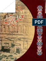 Qasas -Ul- Quran -Volume 3 & 4- By Shaykh Hifzur Rahman Seoharvi (r.a)