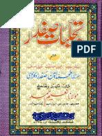 Ghair Muqallideen Say 201 Sawalaat by Shaykh Muhammad Ameen Safdar Okarvi (r.a)