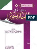 كيف تكون مفتاحا للخير - للشيخ عبد الرزاق البدر - How To Be A Key To Good  - Shaikh 'Abdur-Razaq al-Badr