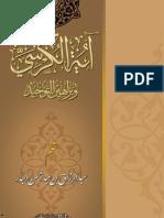 """آية الكرسي وبراهين التوحيد - للشيخ عبد الرزاق البدر - The Explanation of """"Ayatul-Kursi"""" & The Evidence of Tawheed (Monotheism) - Shaikh 'Abdur-Razaq al-Badr"""