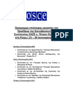 Πρόγραμμα επίσκεψης εργασίας του Προέδρου της Κοινοβουλευτικής Συνέλευσης ΟΑΣΕ κ. Πέτρου Ευθυμίου στη Ρώμη ( 23 – 26 Ιανουαρίου 2012)