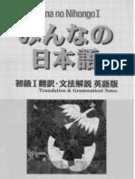 Minna no Nihongo I - Übersetzungen & Grammatikalische Erklärungen (Englisch)