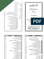 anwarulhaq  6