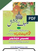 Gulha-e-Bakhshish