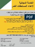Taxes Arabic