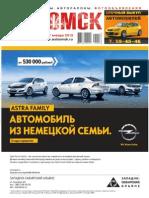 autoomsk_1