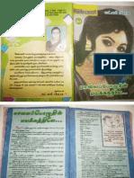 46569826 Maalai Pozhudhin Mayakkaaththilae Lakshmiprabha
