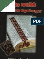 Punitha Bible
