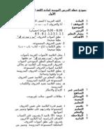 RPH Bahasa Arab KSSR