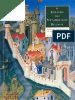 Nicholas_Εξέλιξη του Μεσαιωνικού Κόσμου