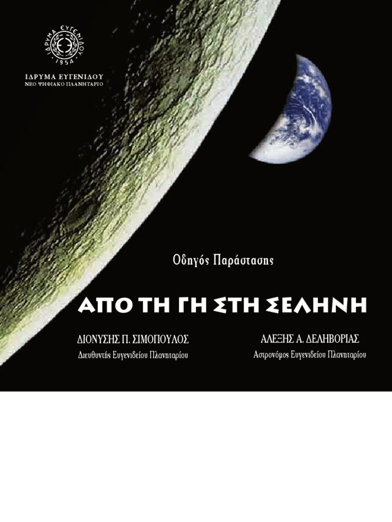 Ραδιενεργός χρονολόγηση αστρονομία