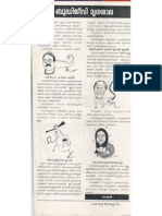 Malayalam Literature Toons (Para Monthly ,March2001)