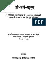 Hindi Book Dharma Karma Rahasya
