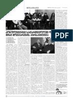 კონფლიქტები  საქართველოში  და მისი  მოგვარების  პერსპექტივა