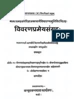 Hindi Book Vivarana.prameya.sangrah.by.Vidyaranya.swami