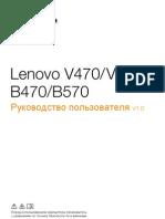 Lenovo V470&V570&B470&B570 UserGuide V1.0 (Russian)