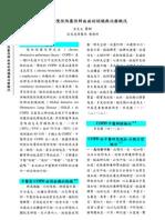 中醫藥對慢性阻塞性肺疾病的認識與治療概況