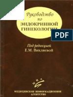 Руководство по эндокринной гинекологии - Вихляева Е.М. _2006г