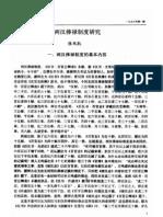 两汉俸禄制度研究