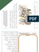 Beshalach  {בשלח  {13-17