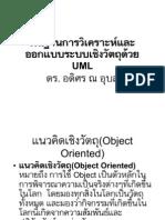 Original UML