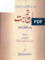 Panjch Bu tt--5 Idol in Quran