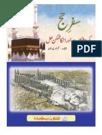 Hajj Guide Book (Urdu)