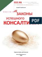 _Андрей Парабеллум, Золотые законы успешного консалтинга