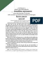 Hindi Book Shri Yogavasishtha