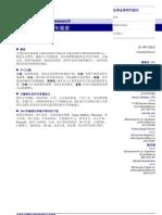 亚洲消费业–2012年展望_Chi