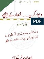 Deewaar e Girya Submitted By Nadeem Khan