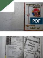 Tamil Magazines 235