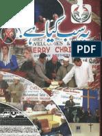 Tahir Ul Qadri --Ye Sub Kia Hey,,What is This