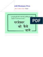 Hindi Bible - How to Know God
